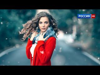 Подари мне любовь 2016. Полная версия! Русские мелодрамы 2016 смотреть фильм онлайн