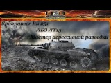World of Tanks 0.9.17 (Spähpanzer Ru 251 ЛБЗ ЛТ-15 Мастер агрессивной разведки)