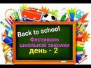 Back to school Фестиваль школьной день 2 универсальное украшение заколка или на воротничок