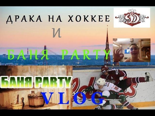 Vlog_$ Драка на Хоккее/Днюха в Бане