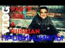 VLOG10.ПРОВИНЦИАЛЫ. | Party Like A Russian - Back Side.