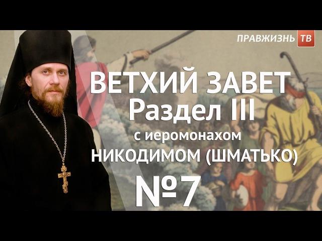 Вебинар №7. Пророк Софония. Курс Ветхий Завет (Раздел 3) с Никодимом (Шаматько).
