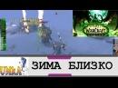 ЗИМА БЛИЗКО World of Warcraft Legion