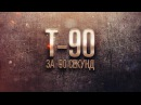 Т-90 за 90 секунд
