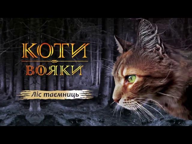 Коти-Вояки: Ліс таємниць | Трейлер