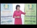 Гульмира Бахтаева Продуктовая школа по продукции Тяньши