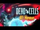 Катаем в Dead Cells! Хардкор и фан ;D