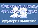 Накрутка Лайков ВК без программ за 🕙2 часа часть 2