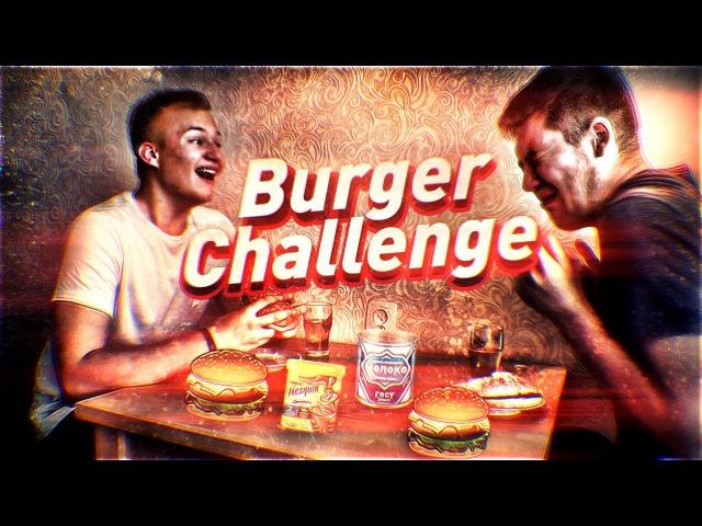 КАК ЭТО ЕСТЬ? BURGER CHALLENGE