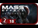 Mass Effect: Andromeda Прохождение на русском #18 - Бездна Реликтов [FullHD|PC]