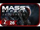 Mass Effect: Andromeda Прохождение на русском #26 - Архитектор Реликтов [FullHD|PC]