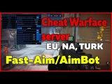 Cheat Warface server EU, NA, TURK Чит для Европейского Варфейса11.01.17