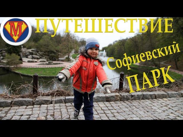 Путешествие в Софиевский ПАРК Умань Макс любуется водопадами фонтанами traveling