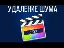 Монтаж видео в FCPX. Как убрать шумы в видео с помощью плагина в Final Cut Pro X?