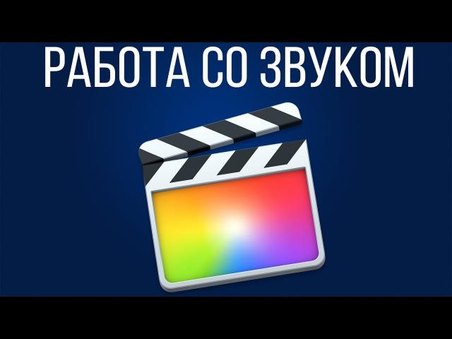 Монтаж видео в FCPX Работа со звуком в Final Cut Pro X