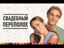 Свадебный переполох / The Wedding Planner 2001 смотрите в HD
