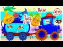 Українська пісня для дітей ЇЗДИТЬ ТРАКТОР ПО ГОРОДУ музичні мультфільми та весела дитяча музика