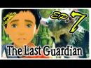 Прохождение THE LAST GUARDIAN 7 / ПОСЛЕДНИЙ ХРАНИТЕЛЬ Часть 7 — ЖЕСТОКОЕ ПАДЕНИЕ