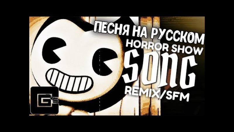 ПЕСНЯ БЕНДИ И ЧЕРНИЛЬНАЯ МАШИНА ШОУ УЖАСОВ НА РУССКОМ - Bendy CG5 Horror Show Анимация 60FPS SFM