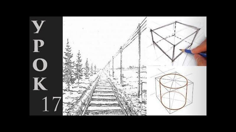 Основы перспективы в рисунке. Учимся изображать объем и пространство на плоскости!