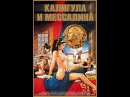 Калигула и Мессалина (Caligula et Messaline, 1981) Эротика