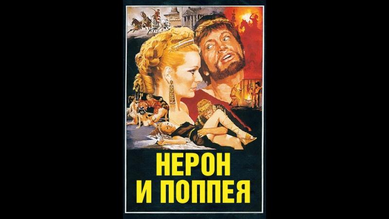 Нерон и Поппея (Nerone e Poppea, 1982) Эротика
