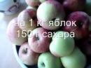 Яблочная начинка для пирогов на зиму Простой рецепт заготовки из яблок