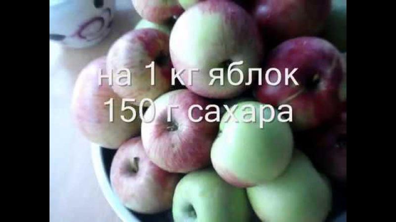 Яблочная начинка для пирогов на зиму Простой рецепт заготовки из яблок смотреть онлайн без регистрации