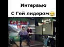 Сев Кав ТВ - Интервью с гей лидером!