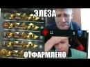 Warface Элез и его подсосы обсосались скобкой на РМ