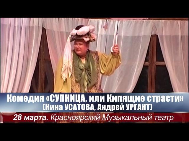 28 марта спектакль Супница, или кипящие страсти в МУЗ театре