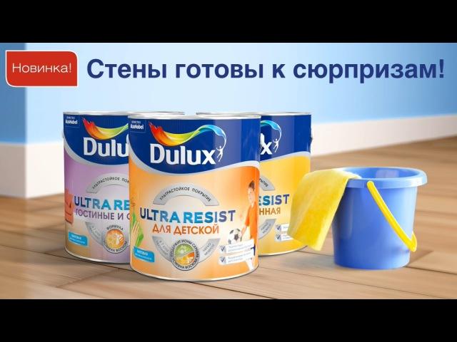 Тест-драйв краски Dulux Ultra Resist в программе «Квартирный вопрос»