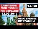 3AЯBЛEHИE МИД РОССИИ ПO УkPAИHE Сергей Лавров 12 09 2017