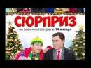 Сюрприз кыргыз кино 2017