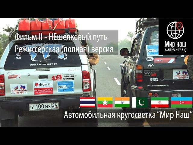 Кругосветка Мир наш Фильм II НЕшёлковый путь Режиссёрская полная версия