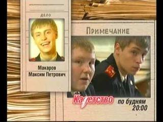 Личное дело Максим Макаров =))