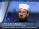 Ученый ислама на канале Россия