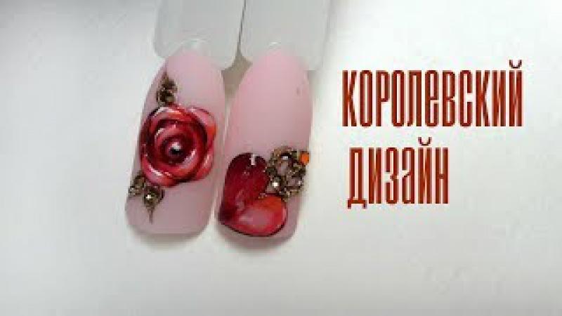 Королевский дизайн. Модный маникюр. Рисунки на ногтях. 22