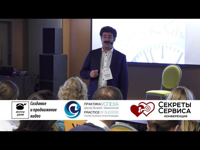Аркадий Цукер, Новосибирск | Идеология сервиса в контексте маркетинга поколений