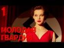 Молодая гвардия - Молодая гвардия - Серия 1 - военный сериал 2015 HD