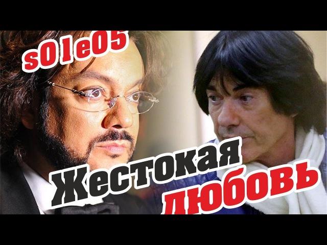 Жестокая любовь Киркорова и Маруани, часть первая. Кто же из них вор?