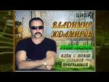 Владимир Ждамиров.Демо-версии нового альбома 2017