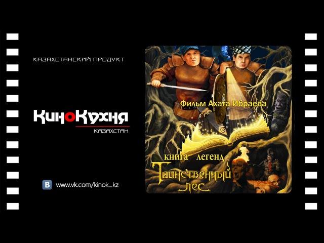 Книга Легенд. Таинственный лес (2012) - Казахстанский фильм
