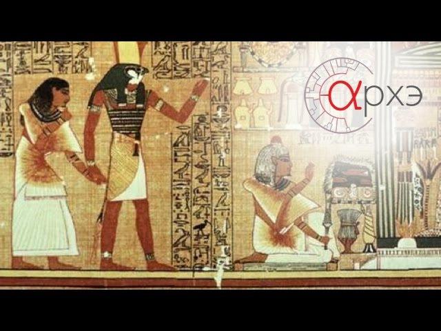 Роман Орехов: Культура и мировоззрение египтян эпохи Древнего царства