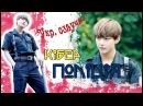 BTS Кібер поліція (стеб. озвучка)