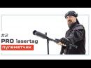 Pro лазертаг Выпуск №2 Пулеметчик