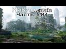 NieR Automata Часть №03 Руины древнего города Прохождение на русском
