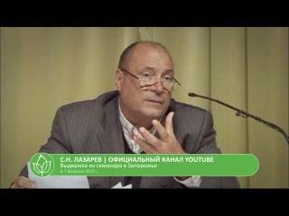 С.Н. Лазарев | Что детям нужно знать о сексе