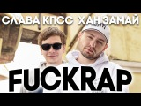 СЛАВА КПСС &amp ХАН ЗАМАЙ - FCKRAP