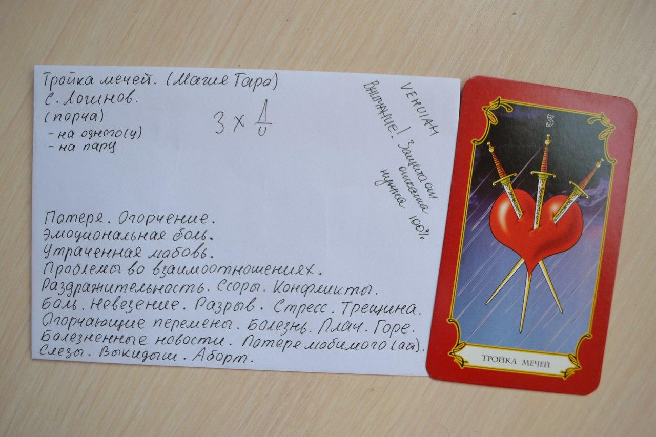 Конверты с магическими программами от Елены Руденко. Ставы, символы, руническая магия.  - Страница 4 Q0YeFb863ek